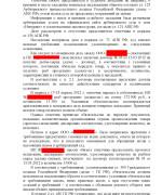 12.0802, решение о понуждении ООО Столбов_Страница_2