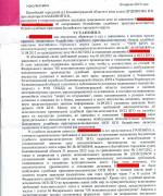 130410, решение суда о признании бездействия приствов незаконным_Страница_1