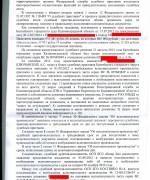 130410, решение суда о признании бездействия приствов незаконным_Страница_3