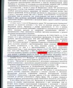 130410, решение суда о признании бездействия приствов незаконным_Страница_5