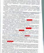 130410, решение суда о признании бездействия приствов незаконным_Страница_6