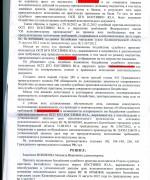 130410, решение суда о признании бездействия приствов незаконным_Страница_7