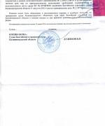 130410, решение суда о признании бездействия приствов незаконным_Страница_8