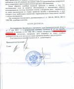 130718, апелляционное определение об отмене в порядке ст. 125 УПК РФ 2л