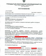 130729, постановление тринадцатого арбитражного суда по приставам_Страница_1