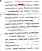 130729, постановление тринадцатого арбитражного суда по приставам_Страница_3