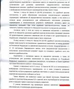 130729, постановление тринадцатого арбитражного суда по приставам_Страница_6