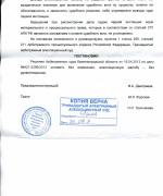 130729, постановление тринадцатого арбитражного суда по приставам_Страница_7