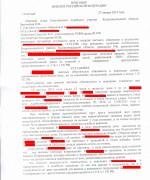140127, оправдательный приговор по ч.1 ст. 116 УК РФ_Страница_1