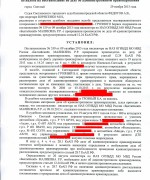 131129, решение об отмене постановления по ст. 12.24 КоАП_Страница_1