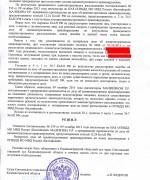 131129, решение об отмене постановления по ст. 12.24 КоАП_Страница_2