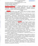 131206, решение суда о восстановлении на работе_Страница_1
