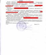131206, решение суда о восстановлении на работе_Страница_5