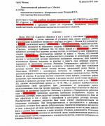 140211, решение суда по квартире_Страница_03