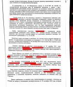 140211, решение суда по квартире_Страница_06