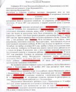 140218, решение суда по оспариванию отцовства_Страница_1