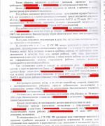 140218, решение суда по оспариванию отцовства_Страница_2
