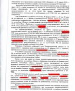 140424, решение суда о взыскании материального ущерба ДТП_Страница_2