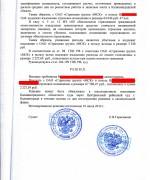 140424, решение суда о взыскании материального ущерба ДТП_Страница_4