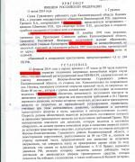 140711, уголовное дело ДТП_Страница_1