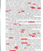 постановление о пекращении уголовного преследования от 12.12.2014г., 3л._Страница_2