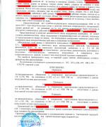 приговор от 20.01.2014г._Страница_3