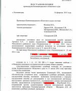 постановление об отмене приговора от 24.02.2015 года_Страница_1