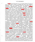постановление об отмене приговора от 24.02.2015 года_Страница_2