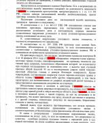 постановление об отмене приговора от 24.02.2015 года_Страница_3
