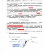 постановление об отмене приговора от 24.02.2015 года_Страница_4