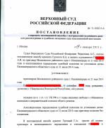 постановление о передаче кассационной жалобы для рассмотрения от 19.01.2015г._Страница_1