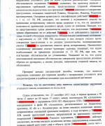 постановление о передаче кассационной жалобы для рассмотрения от 19.01.2015г._Страница_2