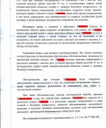 постановление о передаче кассационной жалобы для рассмотрения от 19.01.2015г._Страница_4