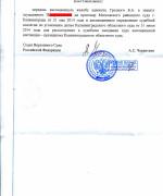 постановление о передаче кассационной жалобы для рассмотрения от 19.01.2015г._Страница_5