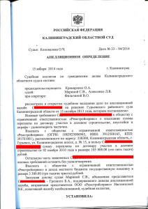 апелляционное определение от 15.01.2014г., жалоба на решение Гурьевского суда_Страница_01
