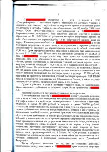 апелляционное определение от 15.01.2014г., жалоба на решение Гурьевского суда_Страница_02