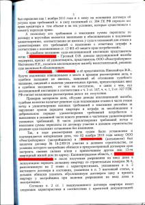 апелляционное определение от 15.01.2014г., жалоба на решение Гурьевского суда_Страница_03