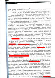 апелляционное определение от 15.01.2014г., жалоба на решение Гурьевского суда_Страница_04