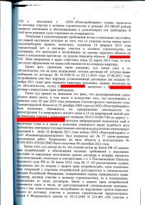 апелляционное определение от 15.01.2014г., жалоба на решение Гурьевского суда_Страница_05