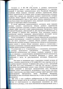 апелляционное определение от 15.01.2014г., жалоба на решение Гурьевского суда_Страница_07