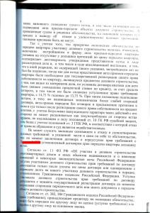 апелляционное определение от 15.01.2014г., жалоба на решение Гурьевского суда_Страница_08