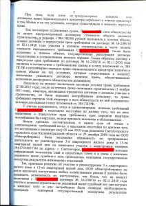 апелляционное определение от 15.01.2014г., жалоба на решение Гурьевского суда_Страница_09