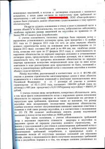 апелляционное определение от 15.01.2014г., жалоба на решение Гурьевского суда_Страница_10