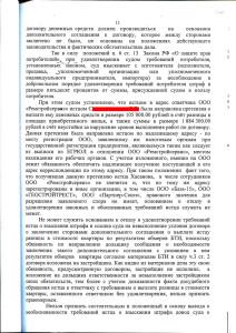 апелляционное определение от 15.01.2014г., жалоба на решение Гурьевского суда_Страница_11