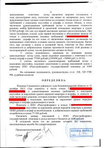 апелляционное определение от 15.01.2014г., жалоба на решение Гурьевского суда_Страница_12