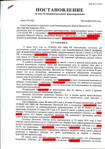 постановление об административном правонарушении от 08.09.2014 года_Страница_1