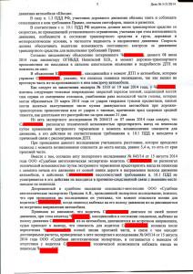 постановление об административном правонарушении от 08.09.2014 года_Страница_2