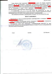 постановление об административном правонарушении от 08.09.2014 года_Страница_3