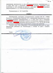 решение от 05.09.2014 года_Страница_2