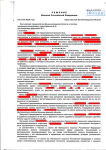 решение от 09 июня 2014 года_Страница_1